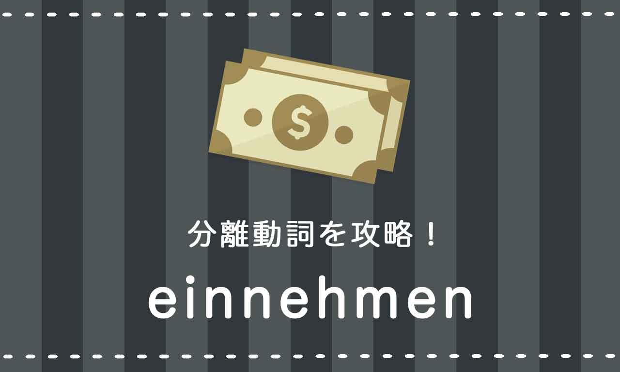 【einnehmen】ドイツ語の分離動詞を攻略する