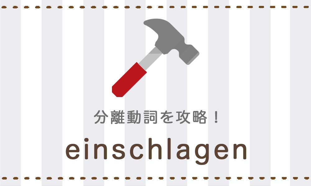 ドイツ語の分離動詞einschlagenの使い方の説明