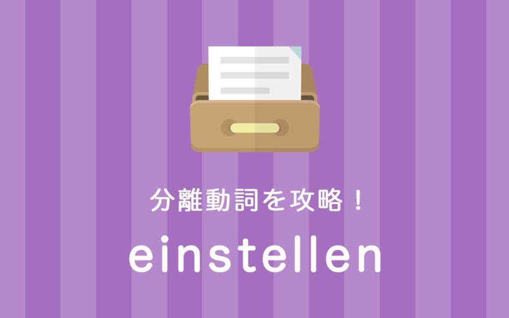 ドイツ語の分離動詞のeinstellenの説明