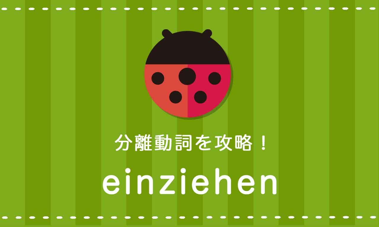 【einziehen】ドイツ語の分離動詞を攻略する