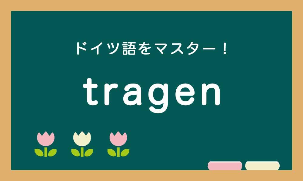 ドイツ語のtragenの使い方の説明