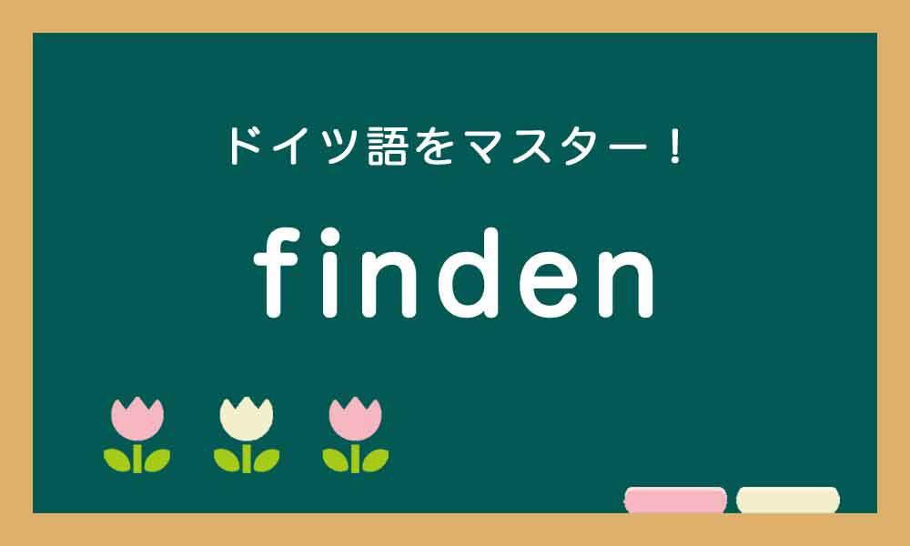 ドイツ語の動詞findenの使い方の説明
