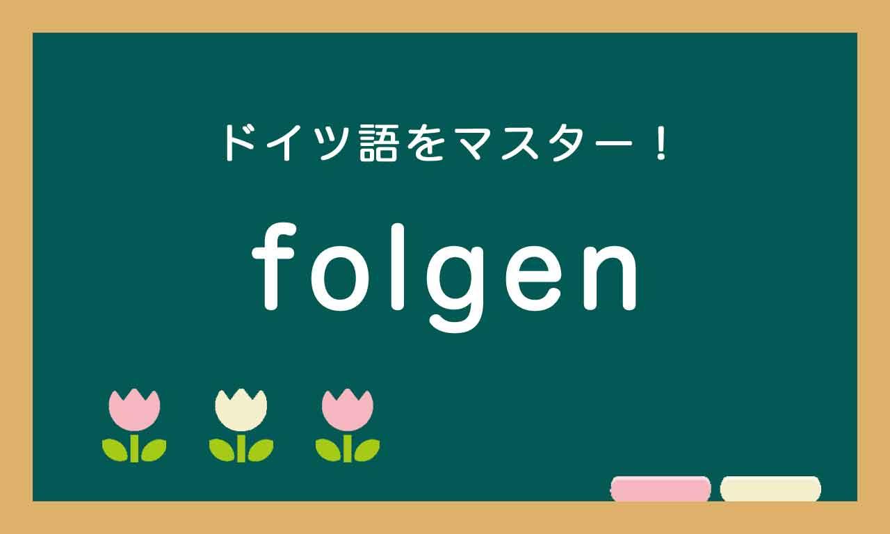 【folgen】ドイツ語の基本動詞を攻略する