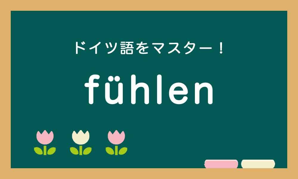 【fühlen】ドイツ語の基本動詞をマスターする