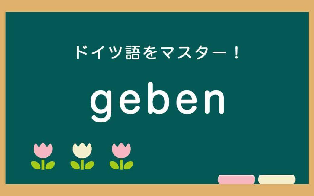 ドイツ語のgebenの使い方の説明