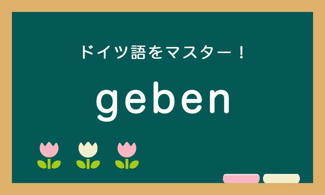 【geben】ドイツ語の基本動詞をマスターする