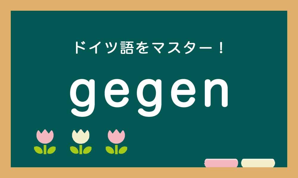 【gegen】ドイツ語の前置詞を徹底攻略