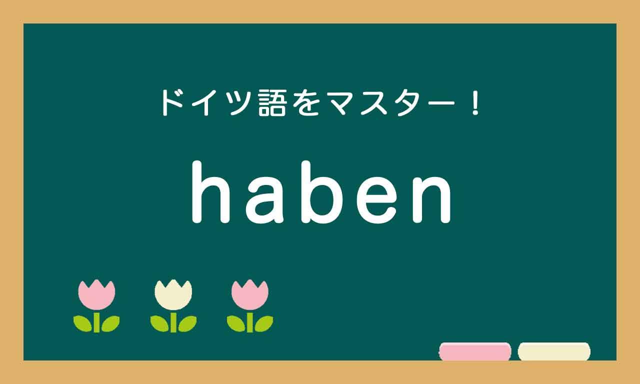 【haben】ドイツ語の基本動詞をマスターする