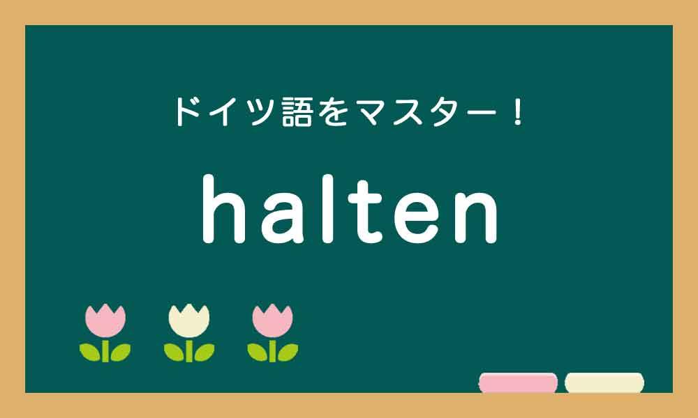 【halten】ドイツ語の基本動詞をマスターする