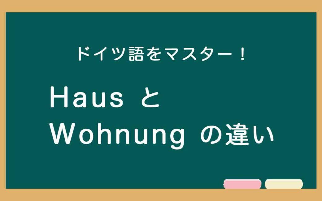 ドイツ語のHausとWohnungの違いの説明