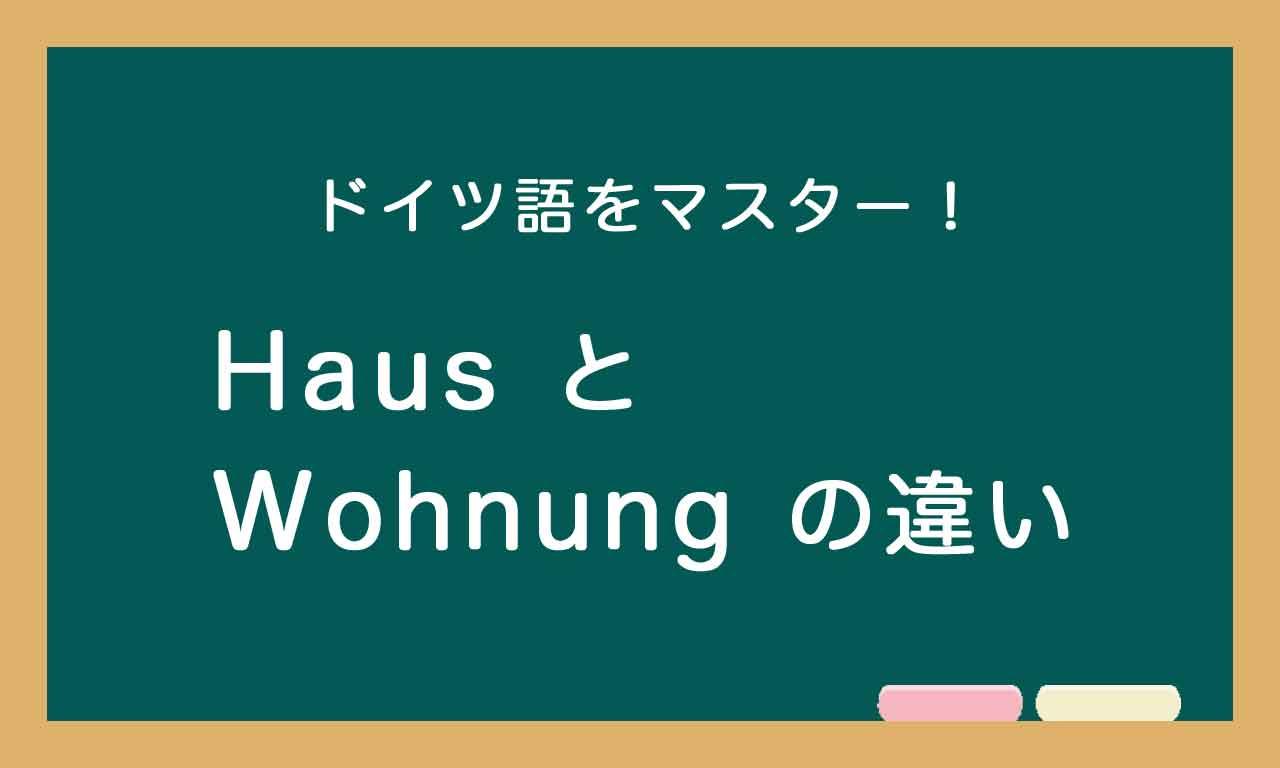【Haus と Wohnung の違い】