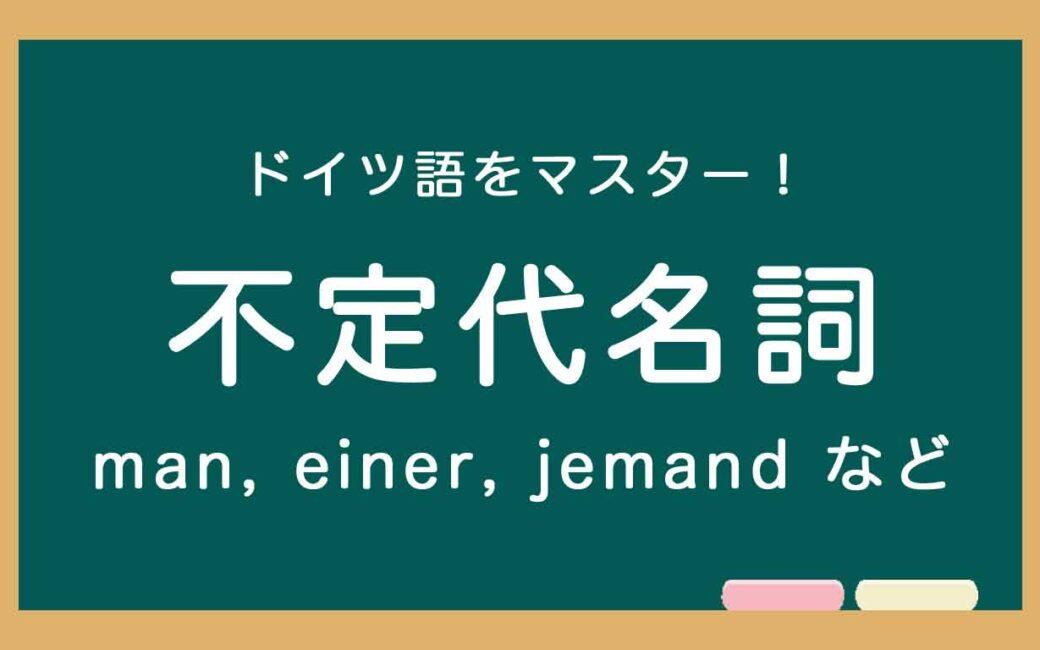 ドイツ語の不定代名詞の使い方の説明