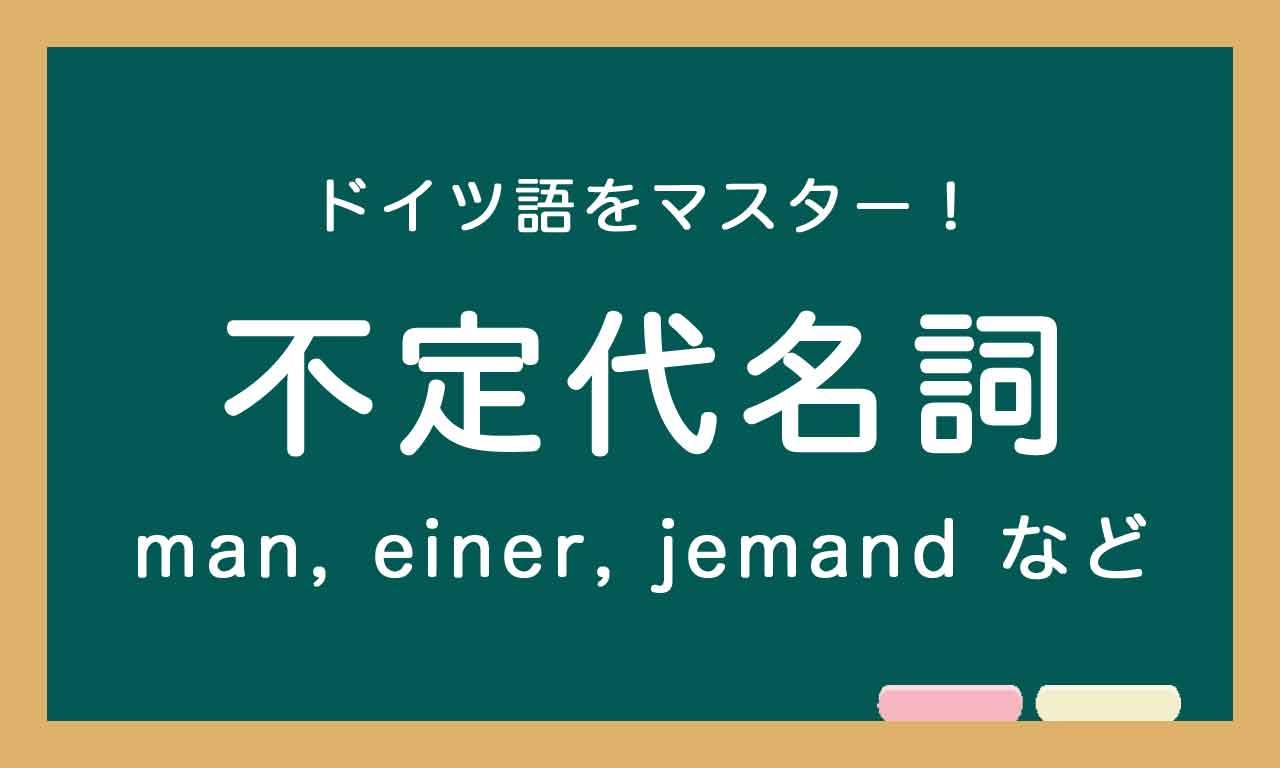 【指示代名詞】ドイツ語トレーニング