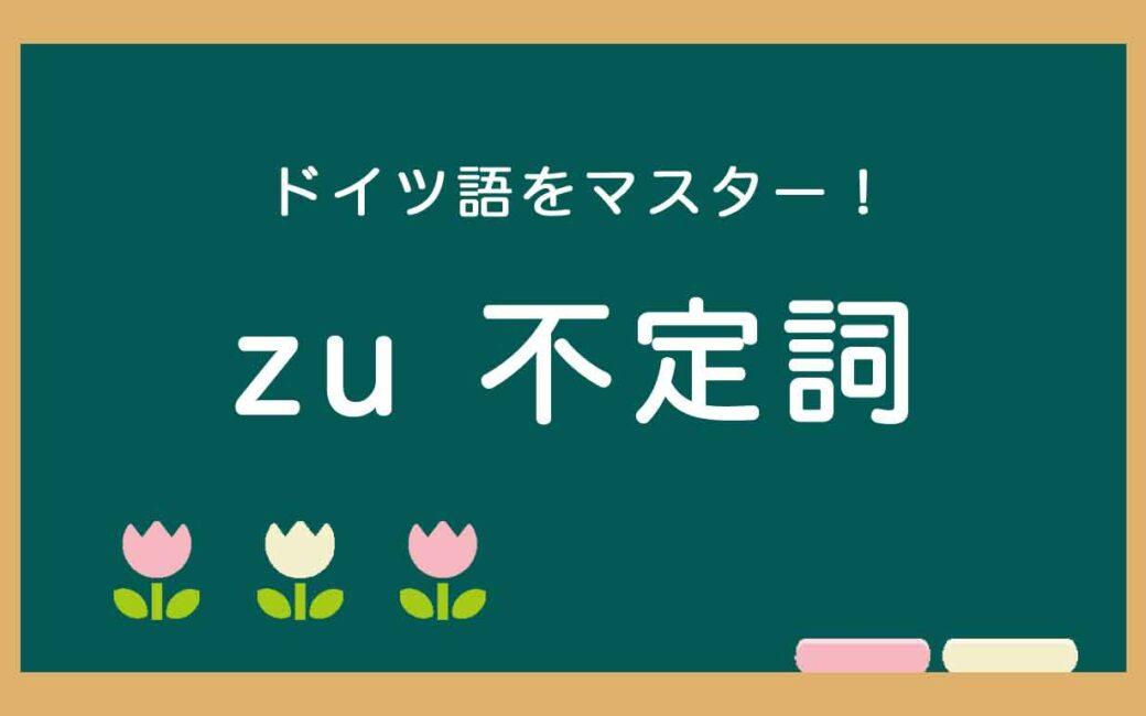 ドイツ語のzu不定詞の使い方の説明