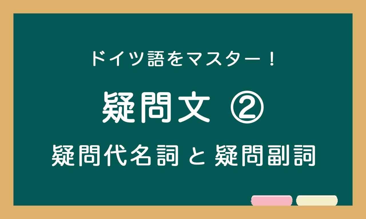 【疑問文のつくり方/疑問代名詞・疑問副詞】ドイツ語トレーニング