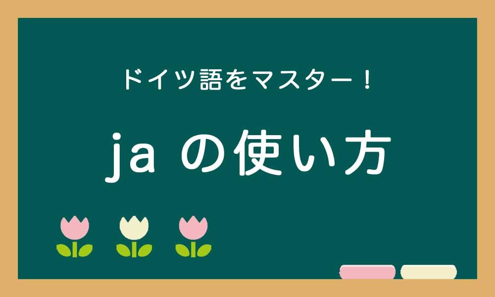 【ja の使い方】ドイツ語トレーニング