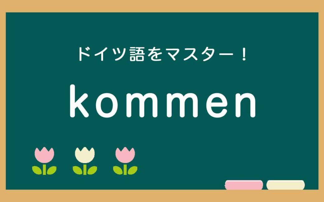 ドイツ語のkommenの使い方の説明