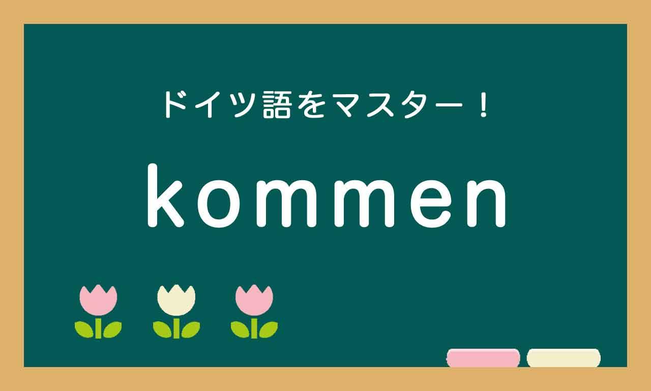 【kommen】ドイツ語の基本動詞をマスターする