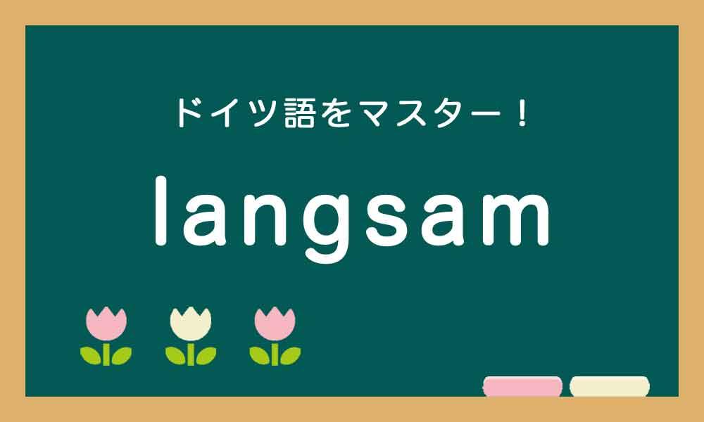 ドイツ語のlangsamの使い方の説明