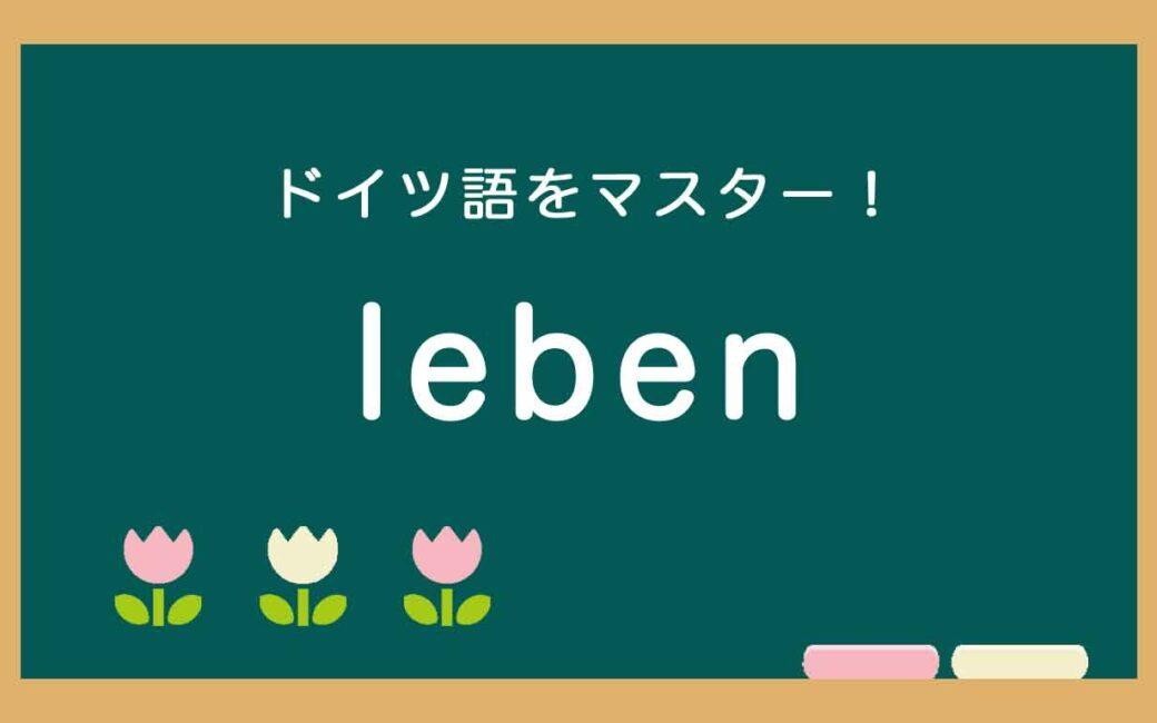 ドイツ語のlebenの使い方の説明