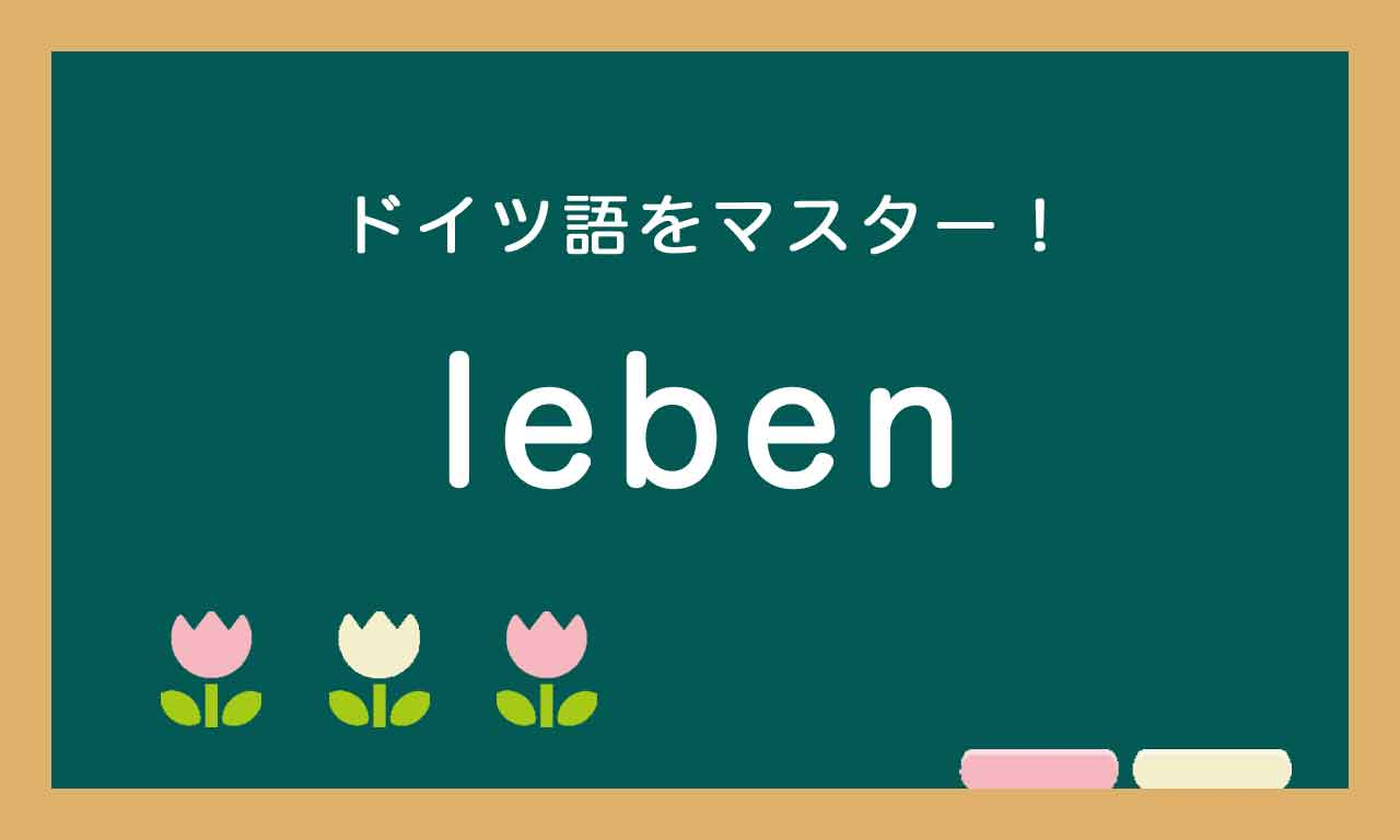 【leben】ドイツ語の基本動詞をマスターする