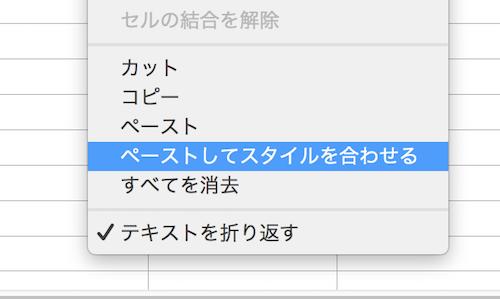 Macで「ペーストしてスタイルを合わせる」をデフォルトにする方法
