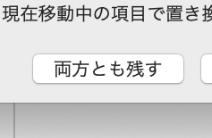 【Mac】5個以上のファイル移動でも「両方とも残す」を表示させる方法