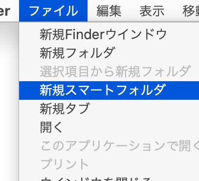 macのスマートフォルダの使い方