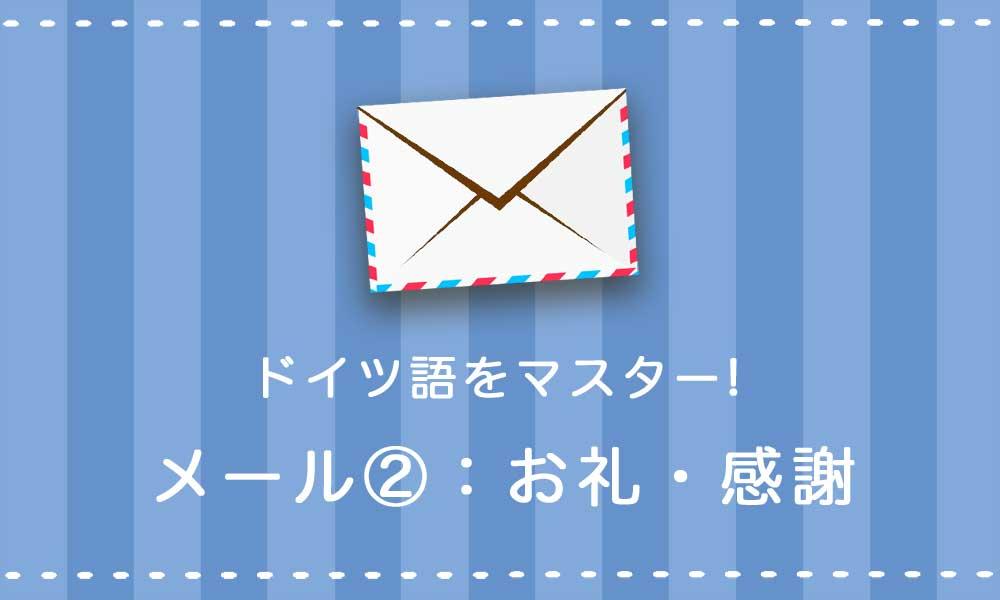 ドイツ語のメールでお礼や感謝を伝えるときの表現