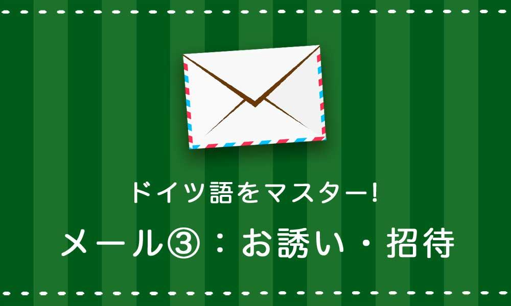 ドイツ語のメールでお誘いや招待ときの表現