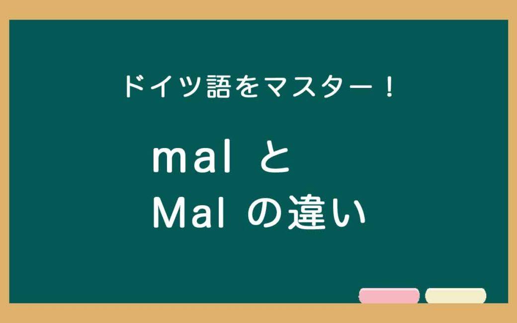 ドイツ語のmalとMalの違いの説明