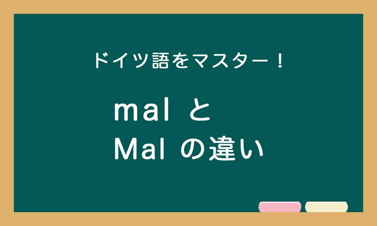 【mal と Mal の違い】ドイツ語トレーニング