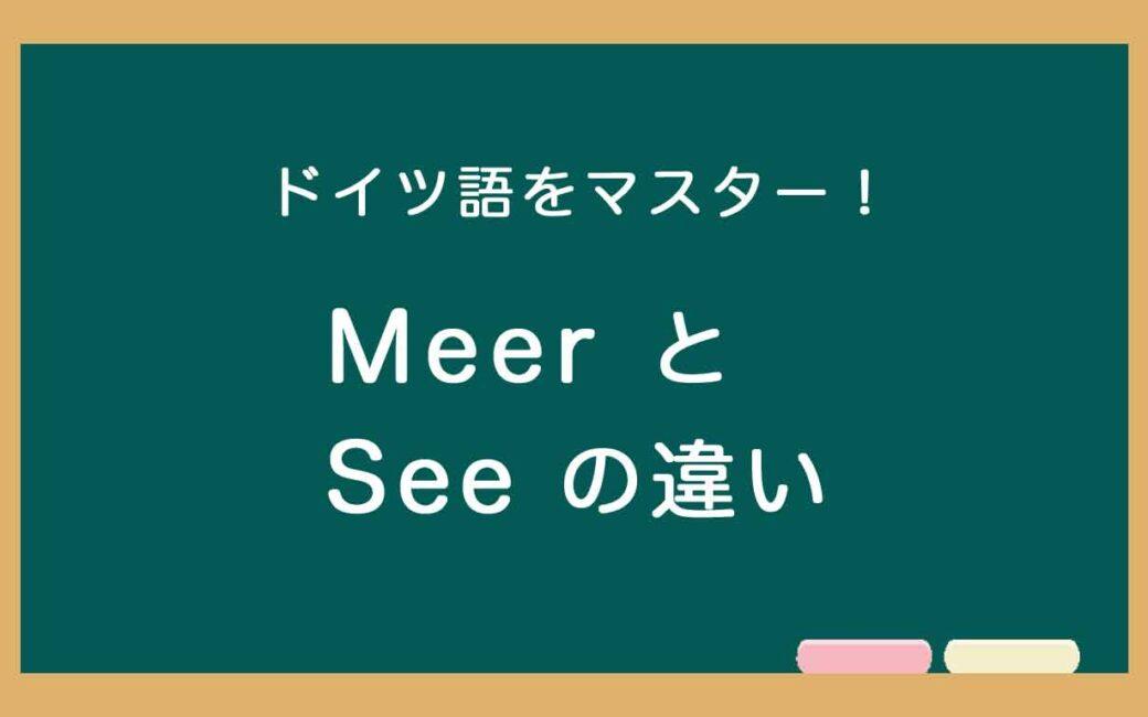 ドイツ語のMeerとSeeの違いの説明