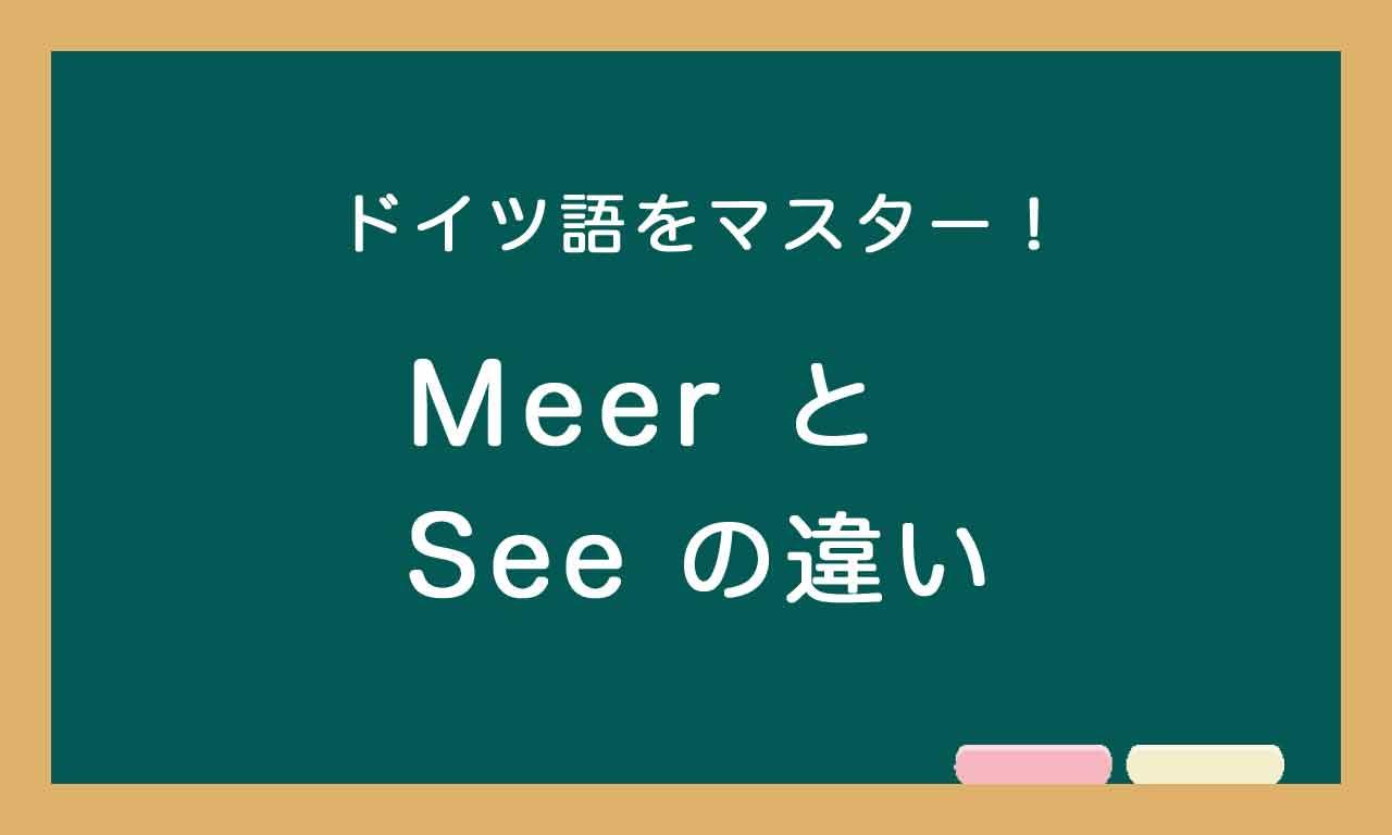 【Meer と See の違い】ドイツ語トレーニング