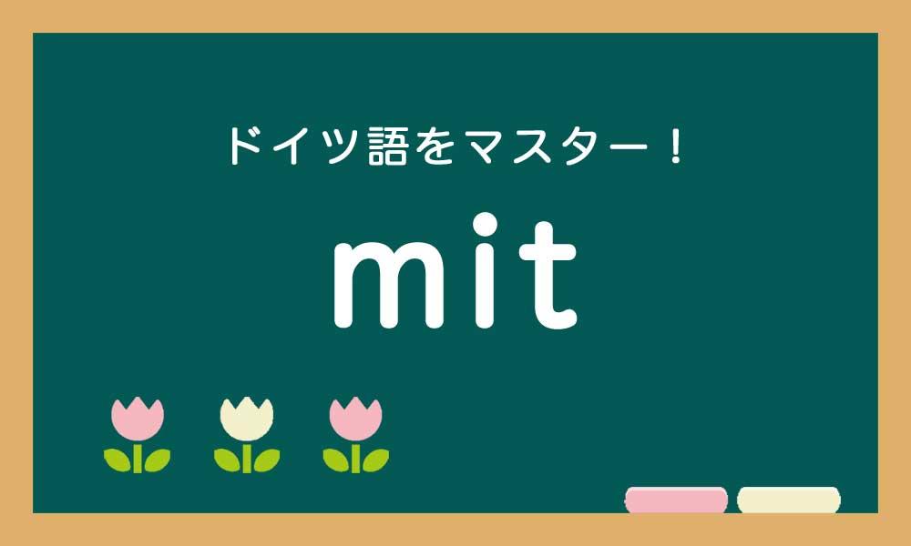 ドイツ語の前置詞mitの使い方の説明