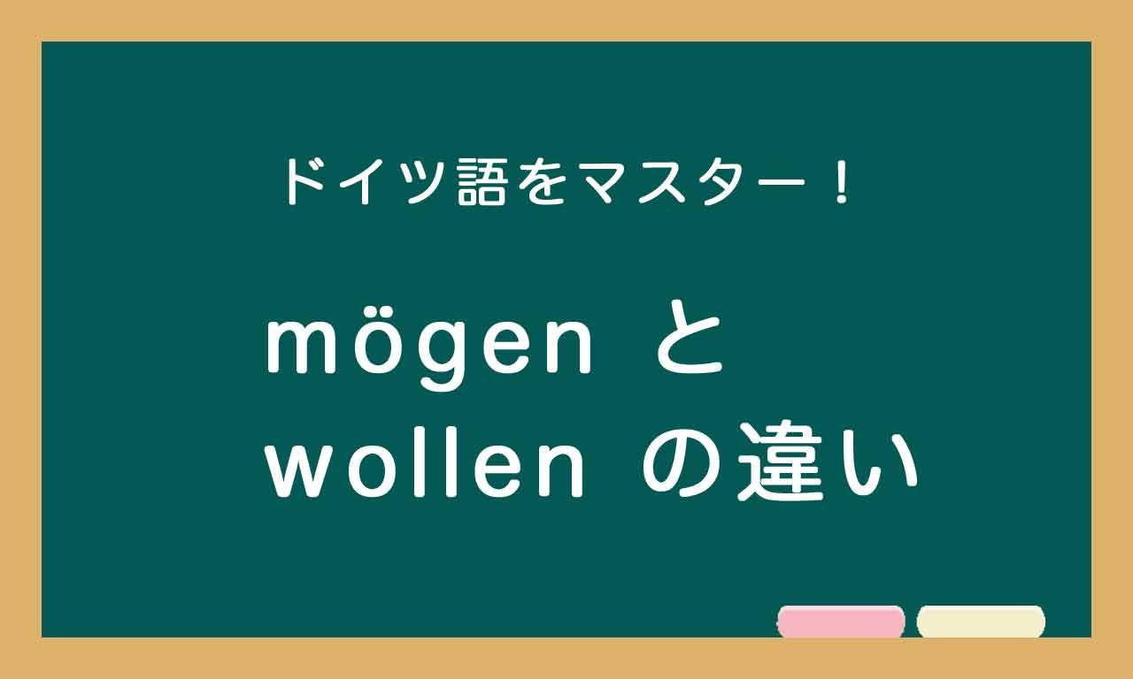 【mögen と wollen の違い】ドイツ語トレーニング