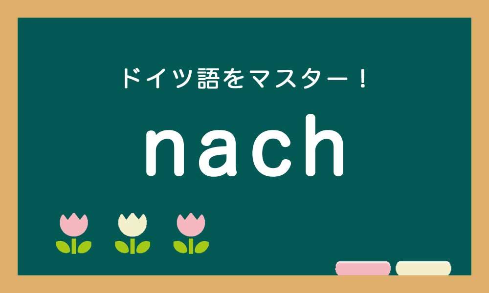 ドイツ語の前置詞nachの使い方の説明