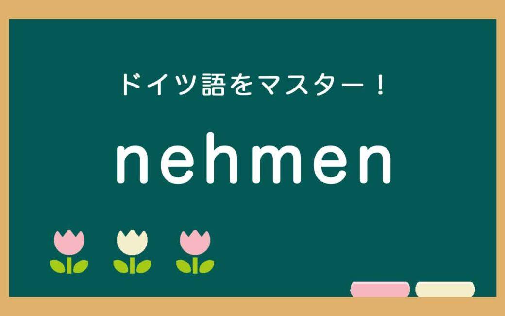ドイツ語のnehmenの使い方の説明