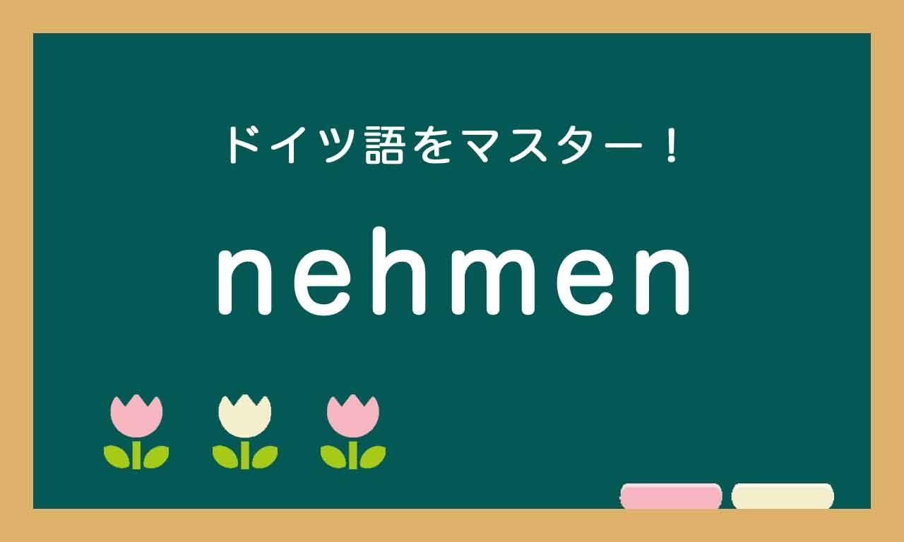 【nehmen】ドイツ語の基本動詞をマスターする