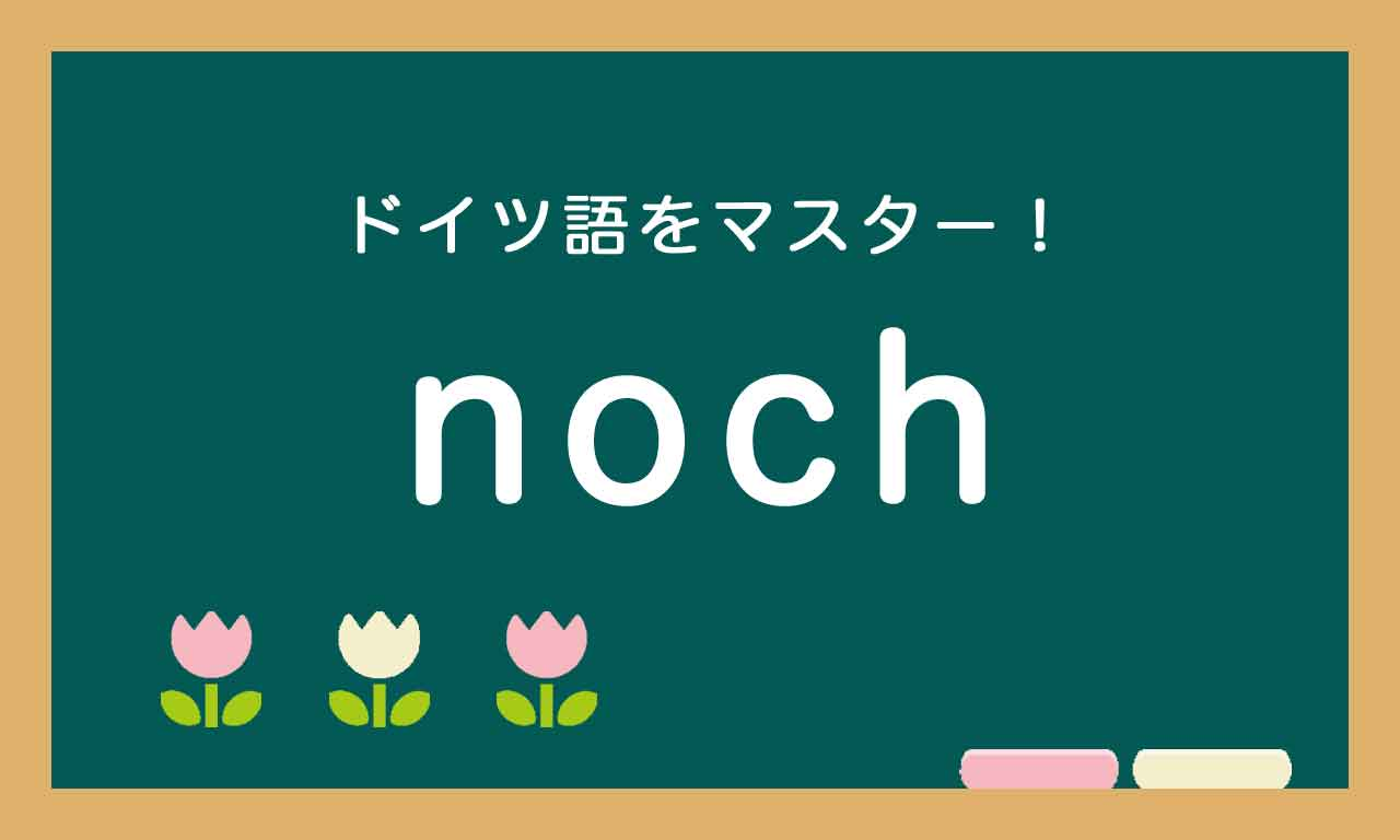 【noch の使い方】ドイツ語トレーニング