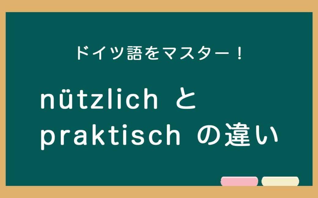 ドイツ語のnützlichとpraktischの違いの説明