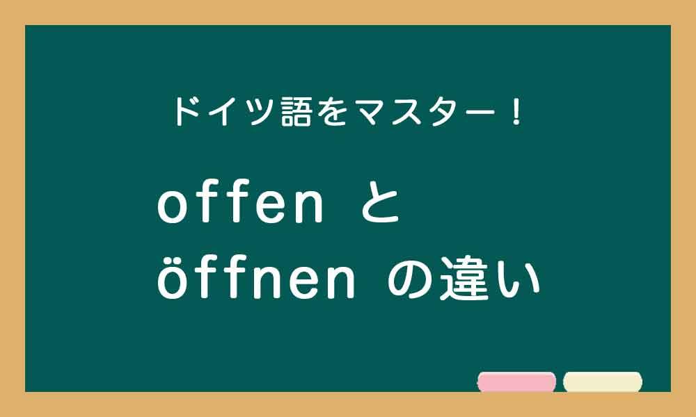 【offen と öffnen の違い】ドイツ語トレーニング