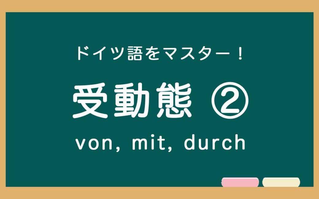 ドイツ語の受動態の作り方の説明