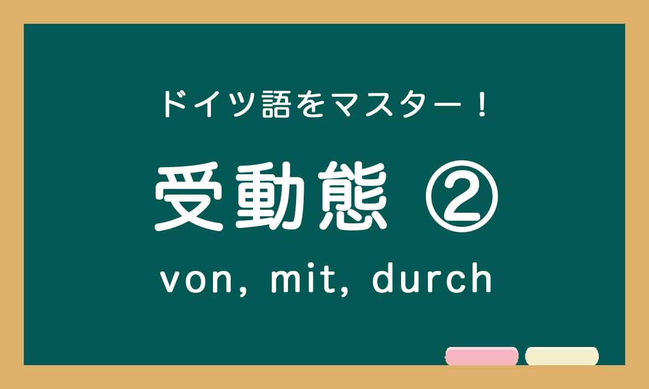 【von・mit・ durch/受動態の応用 編】ドイツ語トレーニング