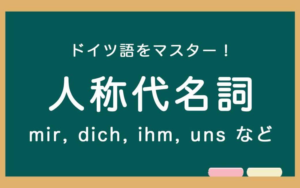 ドイツ語の人称代名詞の使い方の説明