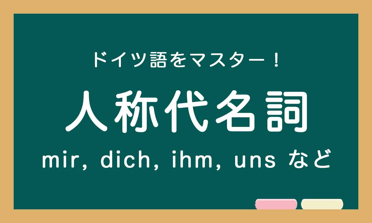 【人称代名詞】ドイツ語トレーニング