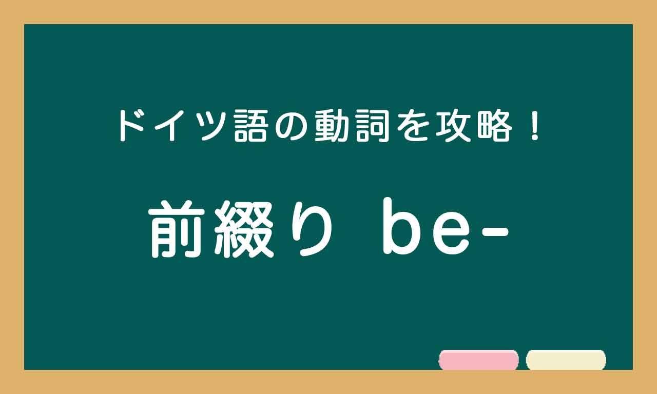 【前綴り be-】ドイツ語の動詞を攻略する