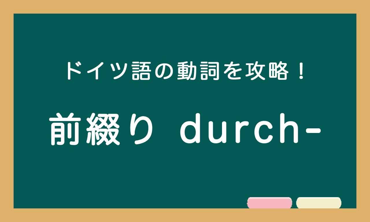 【前綴り durch-】ドイツ語の動詞を攻略する
