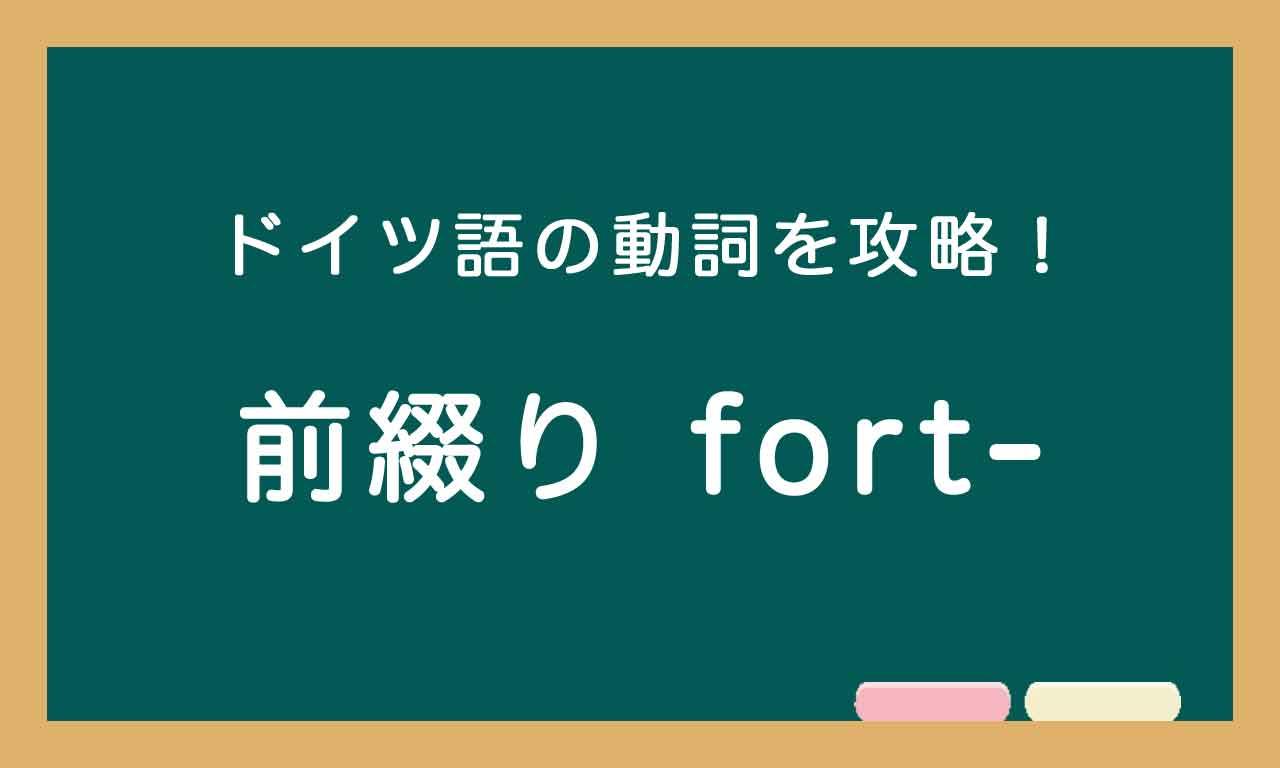【前綴り fort-】ドイツ語の動詞を攻略する