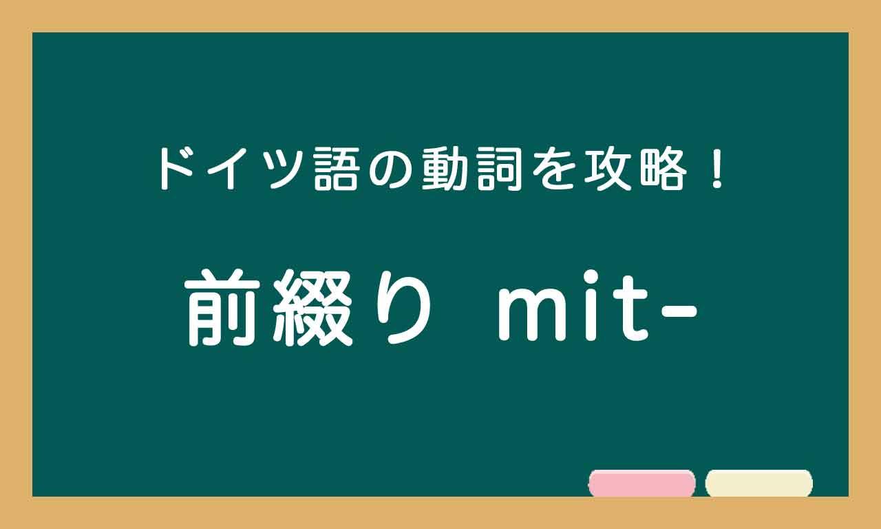 【前綴り mit-】ドイツ語の動詞を攻略する